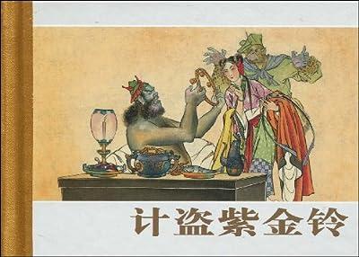 珍藏版连环画西游记•计盗紫金铃.pdf