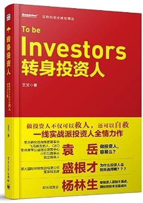 转身投资人.pdf