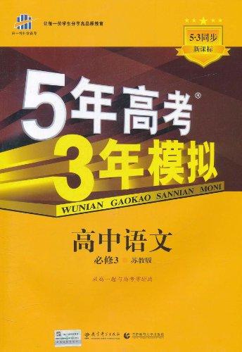 一线科学备考 5年高考3年模拟 高中语文 必修3 苏教版 2012版 新课标