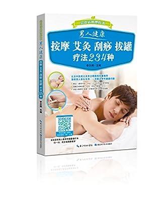 男人健康 按摩 艾灸 刮痧 拔罐疗法234种.pdf