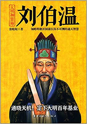大明神算师:刘伯温.pdf
