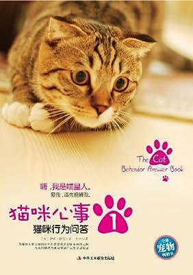 生活智库丛书•猫咪心事1:猫咪行为问答.pdf