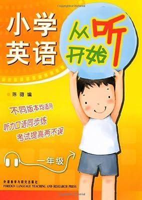 小学英语从听开始:1年级.pdf