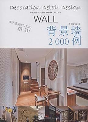 家装细部钻石法则2000例:背景墙.pdf