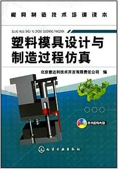 《塑料模具仿真与设计工具设计(附过程)》北京制造魔方装修光盘官网图片