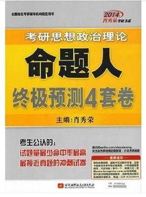 预定2014肖秀荣考研书系:考研思想政治理论命题人终极预测4套卷.pdf