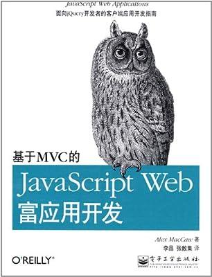 基于MVC的JavaScript Web富应用开发.pdf