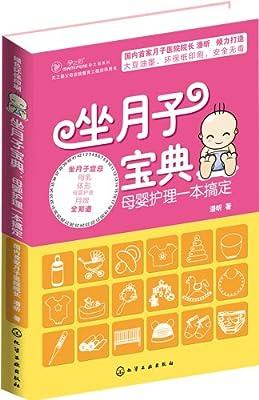 坐月子宝典:母婴护理一本搞定.pdf