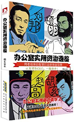 办公室实用资治通鉴.pdf