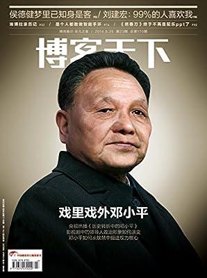 博客天下 旬刊2014年第23期.pdf