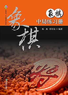 象棋中局练习册.pdf