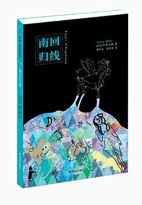 南回归线.pdf
