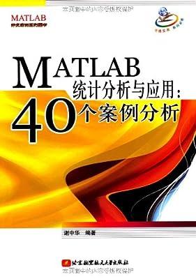 MATLAB统计分析与应用:40个案例分析.pdf