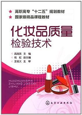 化妆品质量检验技术.pdf