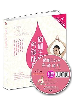 瑜伽玉女的养颜秘方.pdf