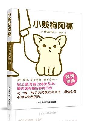 小贱狗阿福.pdf