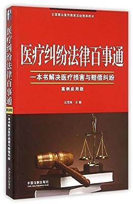 医疗纠纷法律百事通.pdf