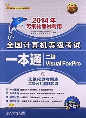 未来教育·全国计算机等级考试一本通:2级Visual FoxPro.pdf
