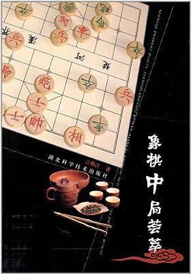 象棋中局荟萃.pdf