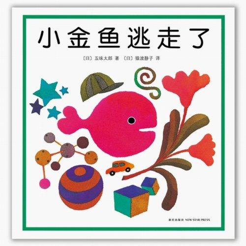 小金鱼逃走了 最适合幼儿的 阅读启蒙 视觉发现 绘本 培养宝宝的观察力 小牛的春天 作者五味太郎创意代表作