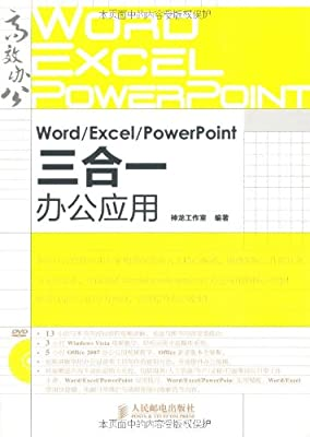Word/Excel/PowerPoint三合一办公应用.pdf