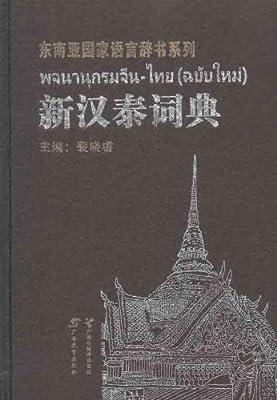 东南亚国家语言辞书系列:新汉泰词典.pdf