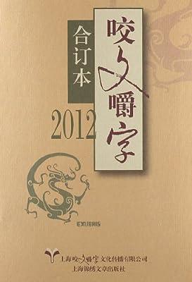 2012《咬文嚼字》合订本.pdf