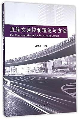 道路交通控制理论与方法.pdf