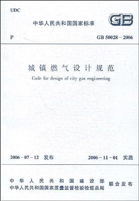 城镇燃气设计规范.pdf