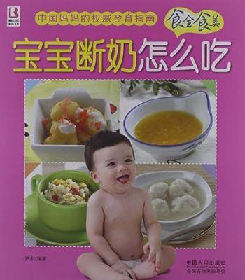 宝宝断奶怎么吃.pdf