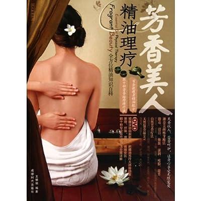 芳香美人:精油理疗.pdf