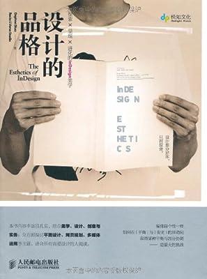 设计的品格:探索×呈现×进化的InDesign美学.pdf