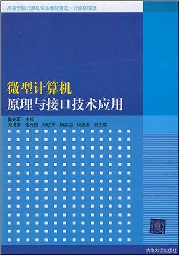 微机原理最新的技术是什么_微机原理与接口技术