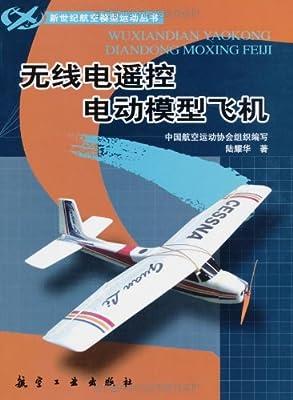 无线电遥控电动模型飞机.pdf