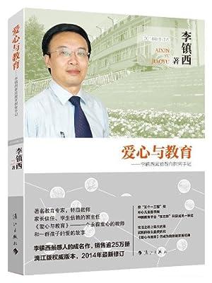 爱心与教育:李镇西素质教育探索手记.pdf
