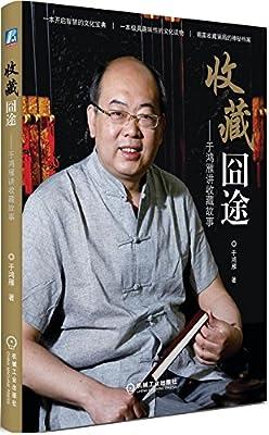 收藏囧途:于鸿雁讲收藏故事.pdf