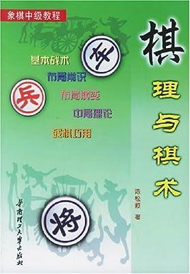 棋理与棋术.pdf