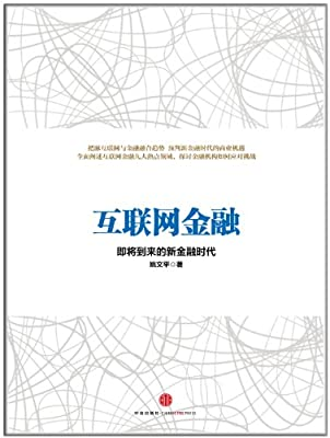 互联网金融.pdf