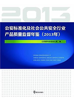 公安标准化及社会公共安全行业产品质量监督年鉴.pdf