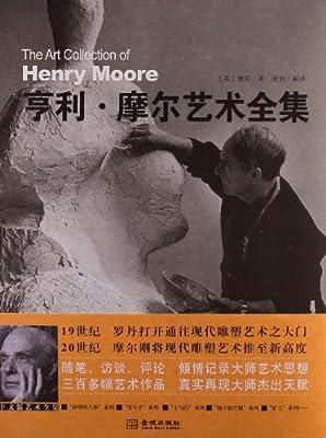 亨利•摩尔艺术全集.pdf