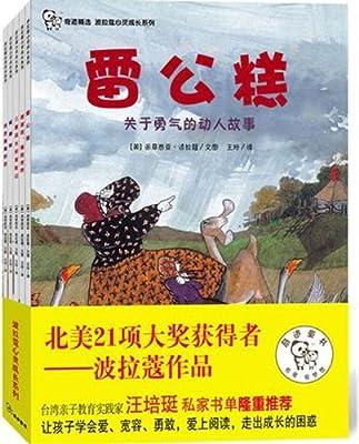 波拉蔻心灵成长系列.pdf