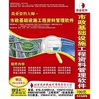 筑业市政基础设施工程资料管理软件