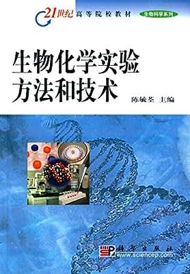 21世纪高等院校教材·生物科学系列:生物化学实验方法和技术.pdf