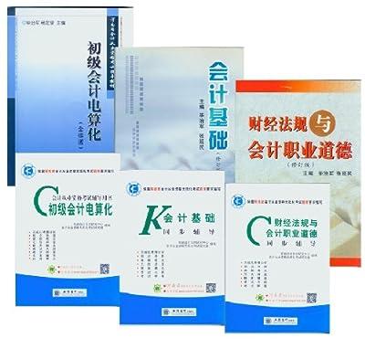 2014河南省会计证从业资格考试教材+同步辅导 金蝶版 全6册.pdf