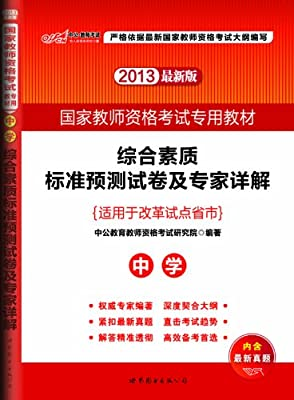 中公版•2013国家教师资格考试专用教材:综合素质标准预测试卷及专家详解中学.pdf