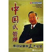 中国式管理:成功总裁的三大法宝