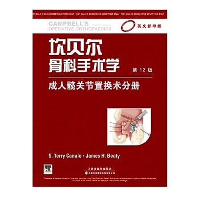 坎贝尔骨科手术学:成人髋关节置换术分册.pdf