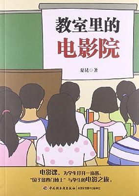 万千教育:教室里的电影院.pdf