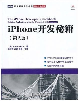 iPhone开发秘籍.pdf