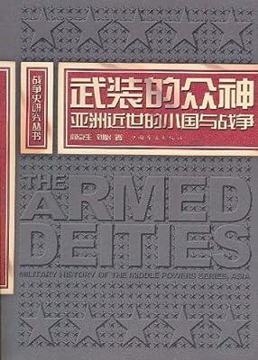 武装的众神:亚洲近世的小国与战争.pdf